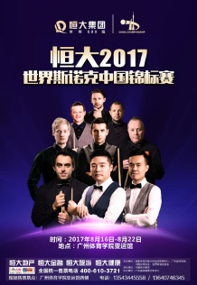 ChinaChamps2017Poster