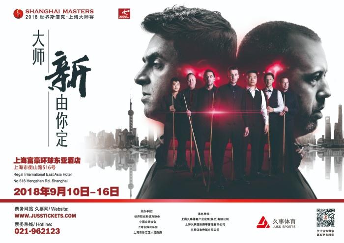 Shanghai 2018 Launch 2