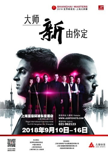 ShanghaiMasters2018Poster