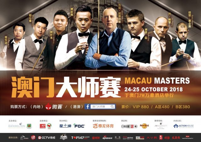 Macau Masters
