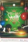 ShanghaiAmateurMasters2019Poster