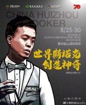 Huizou2019-Fu