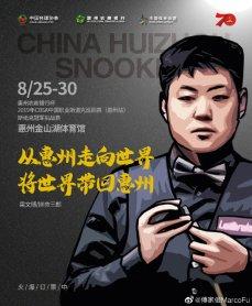Huizou2019-Liang