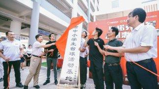 HuizhouMidSchool-18