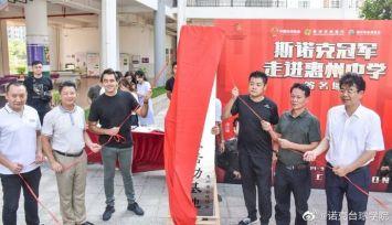 HuizhouMidSchool-4
